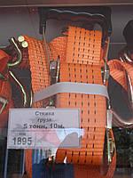 Стяжка груза (5 тонн, 10 м.), DK-3910