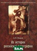 А. П. Попов Из истории российской фотографии