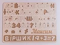 Огромная деревянная азбука с цифрами и именем ребенка