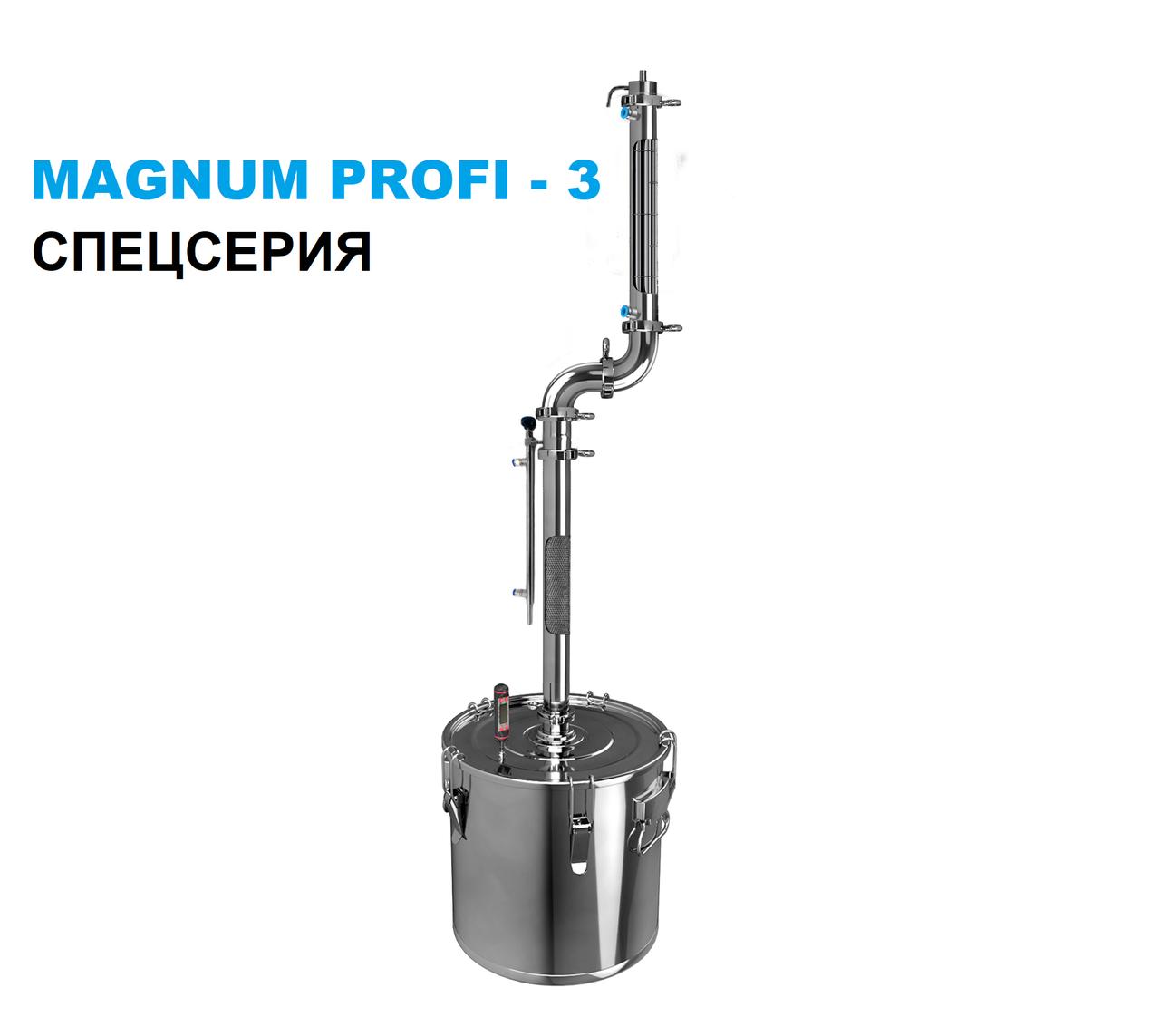"""1.5"""" Магнум Профи-3 (Спецсерия) 2 в 1"""