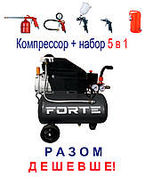 Компрессор Forte FL-2T24N+ набор пневмоинструмента 5 в 1! Качество! Гарантия!