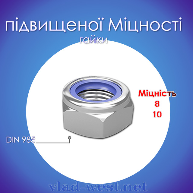 Гайка самоконтруюча DIN 985 міцність 8 та 10