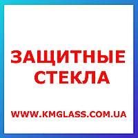 Защитные стекла 123