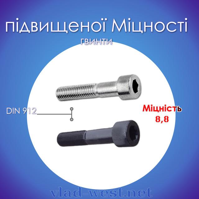 Гвинт DIN 912 (імбус) міцність 8,8
