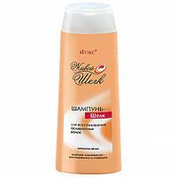 Шампунь – шовк для відновлення ослабленого волосся