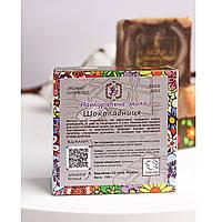 Мыло с Какао-маслом от шелушения заживляющее, GZ 500 г(5 шт, семейная упаковка) - ручная работа!