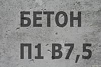 Бетон П1 В7,5 F50 (М100)