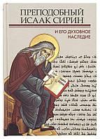 Преподобный Исаак Сирин и его духовное наследие. Митрополит Иларион (Алфеев)