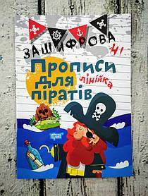 Зашифровані Прописи для піратів. Лінійка. Торсинг Україна