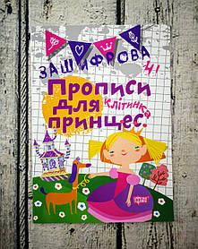 Зашифровані Прописи для принцес. Клітинка. Торсинг Україна