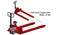 Гидравлическая тележка со встроенными весами (с широкими вилами) 4BDU-1000P-BШ-Б, НПВ: 1000 кг