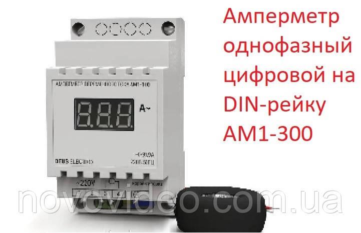 Амперметр цифровой однофазный АМ1-300 на din-рейку