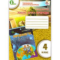 Зошит друга природи 4 клас Авт: Грущинська І. Вид: Освіта, фото 1