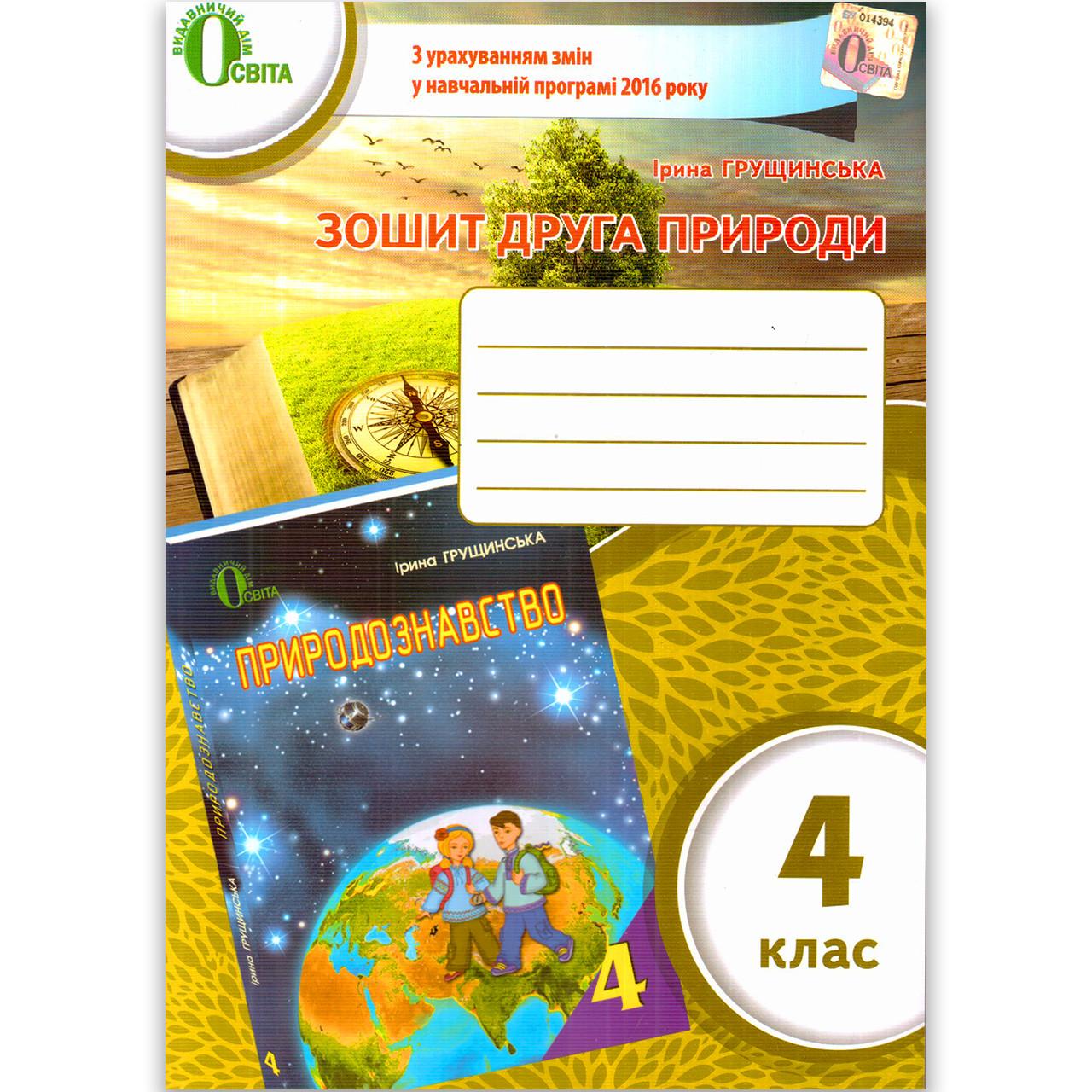 Зошит друга природи 4 клас Авт: Грущинська І. Вид: Освіта