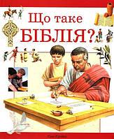 Що таке Біблія? Автор: Сью Грейвз