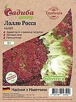 Семена салата Лолло Росса 5 г, Традиция