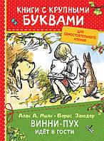 Милн А. Винни-Пух идёт в гости Книги с крупными буквами Росмэн 978-5-353-08739-7