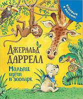 Джеральд Даррелл Малыш идет в зоопарк (Про щенка) Росмэн 978-5-353-09280-3
