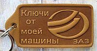 Брелок из натуральной кожи ЗАЗ автобрелок, фото 1