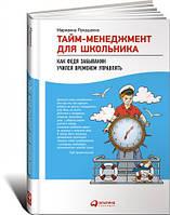 Тайм-менеджмент для школьника: Как Федя Забывакин учился временем управлять