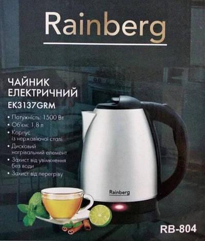 Электрический чайник Rainberg RB-804, фото 2