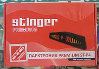 Парковочный радар Stinger Premium ST-P4 (серый)
