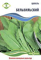 Семена  Щавеля сорт Бельвийский 5 гр Агролиния 261068