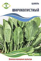 Семена щавеля сорт Широколистный 5 гр 72773