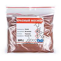 Фосфор красный 100г