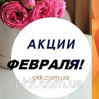 АКЦИИ ФЕВРАЛЬ!