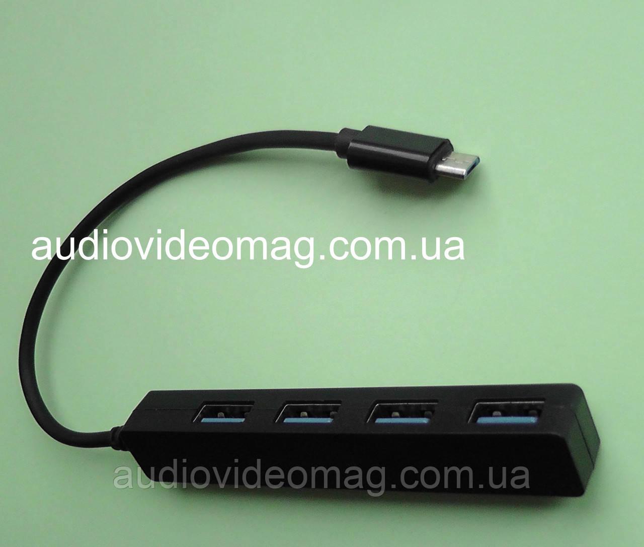 Компактний micro USB Hub (хаб) 4 в 1