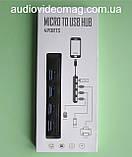 Компактний micro USB Hub (хаб) 4 в 1, фото 2