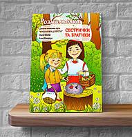 Сестрички та братики. Розмальовка Ольга Бокова, Анна Макарчук