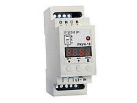 Реле контроля уровня жидкости (с комплектом датчиков)