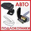 Подлокотник Armcik Fiat