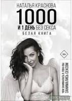 """""""1000 и 1 день без секса. Белая книга. Чем занималась я, пока вы занимались сексом"""" Наталья Краснова"""