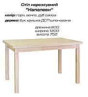 """Стол кухонный """"Наполеон"""" дерево бук, столешница ДСП ламинированное. Разные цвета!"""