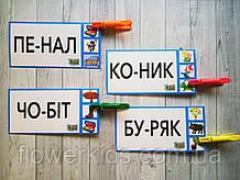 """Набір карток """"Вчимося читати"""" (3 рівень)"""