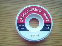 Лента ZD-180 1,0мм для демонтажа длина 1,5м