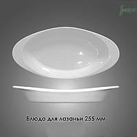 Блюдо овальное фарфоровое для лазаньи Farn 255х130 мм. 8101HR | Отгружается кратно 6 шт.