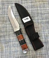 Нож с фиксированным клинком Н-50 \ 20 см