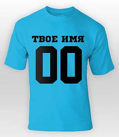 Футболка со своим принтом, именная футболка голубая, бирюзовая