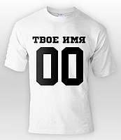 Футболка со своим принтом, именная футболка белая
