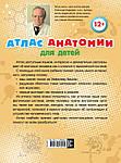 Атлас анатомии для детей, фото 2