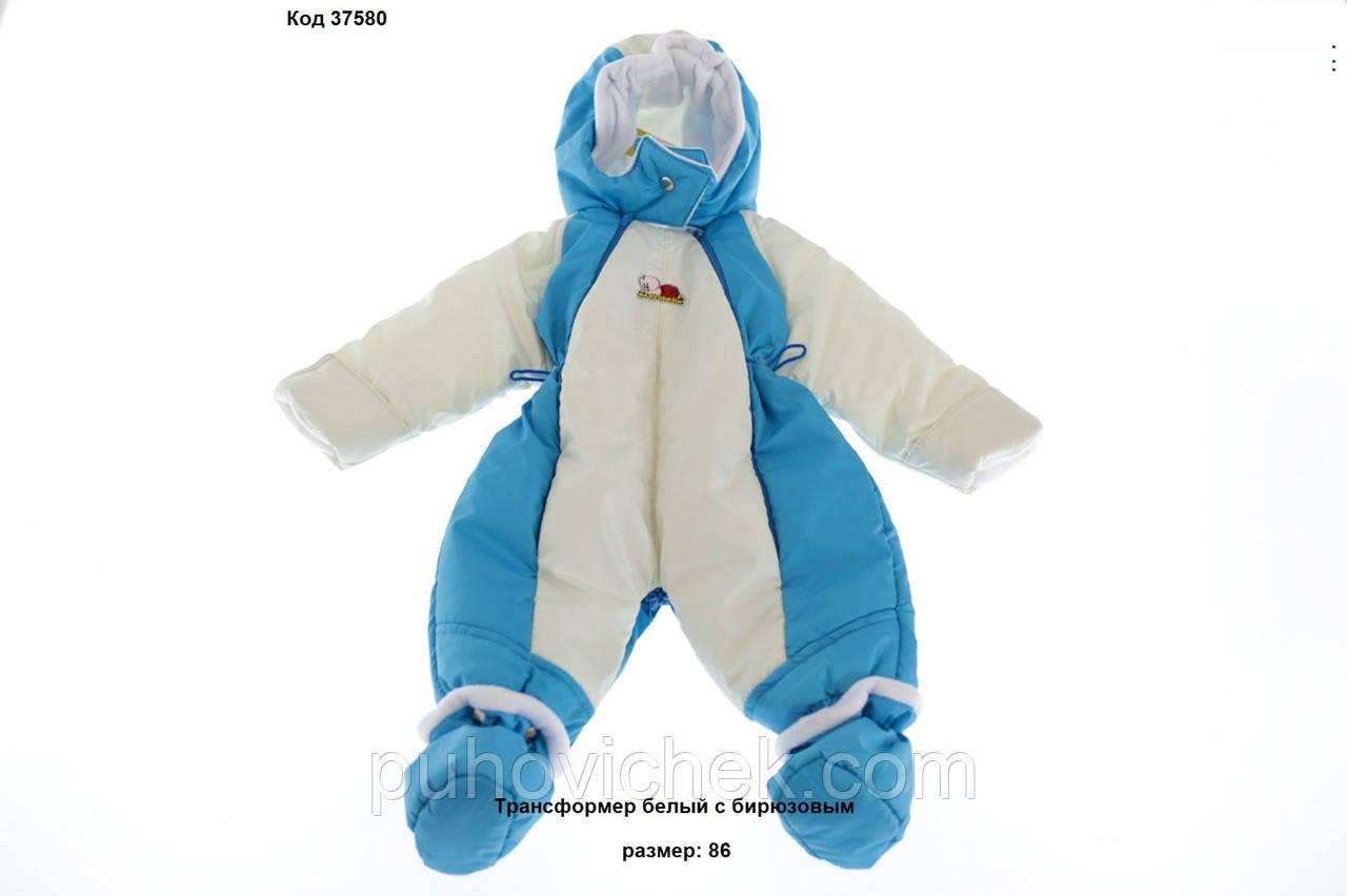 Комбинезон трансформер детский для мальчика демисезонный