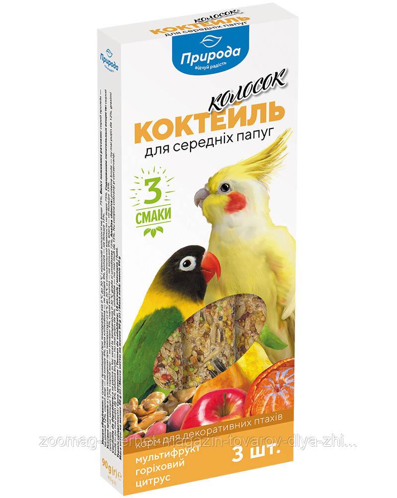 """Колосок """"Коктейль для средних попугаев"""" (мультифрукт, орех, цитрус) 90г, Природа™"""