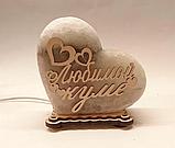 Соляной светильник Сердце маленькое Любимой куме, фото 2