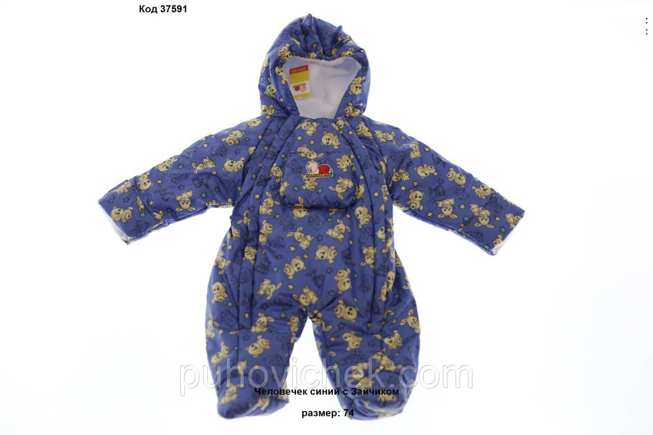 Комбінезон-трансформер дитячий демісезонний для хлопчика 74 см
