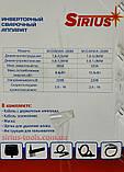 Зварювальний напівавтомат Сіріус MIG/MMA-300М, фото 2