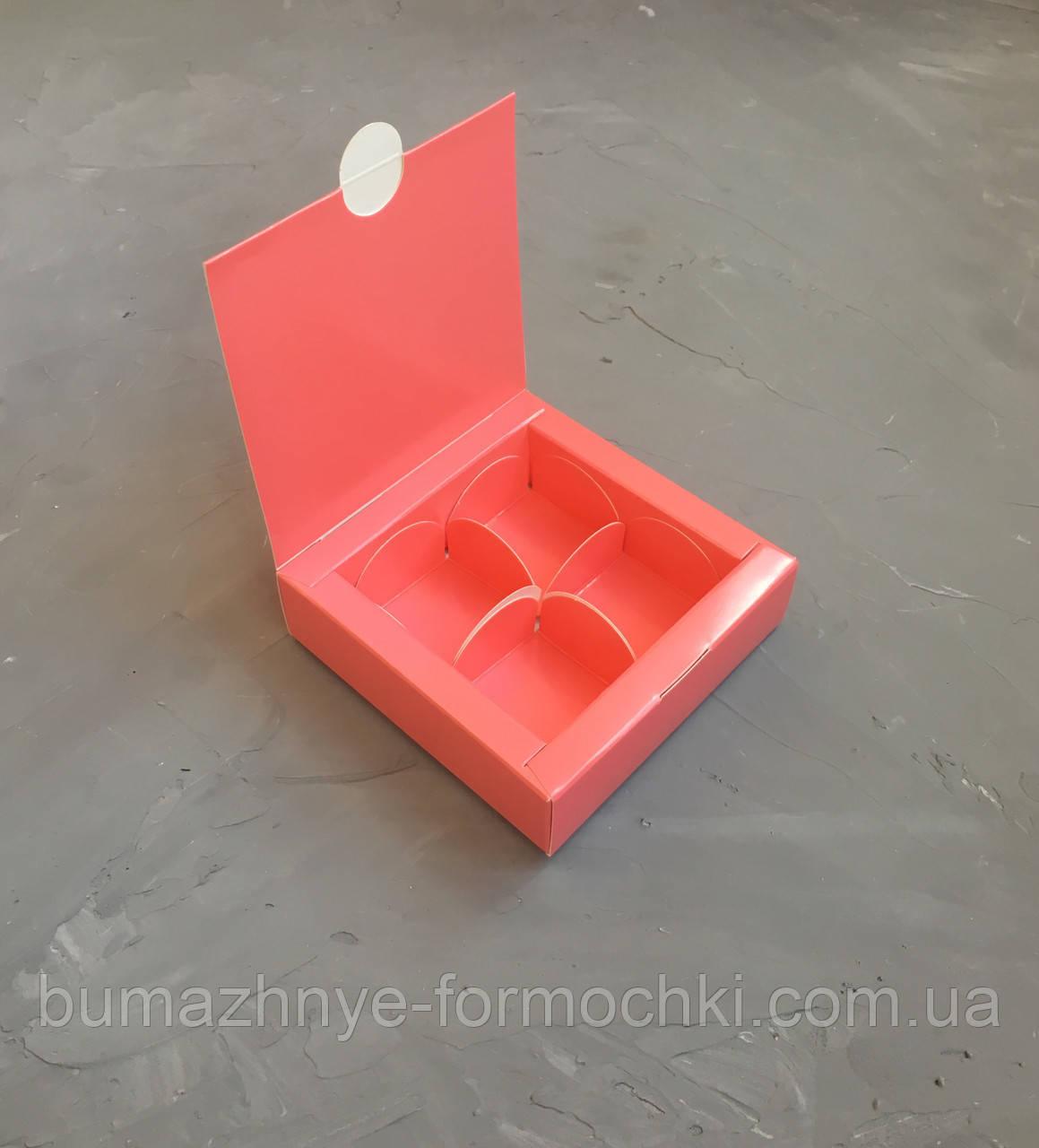 Коробка на 4 конфеты, кораллового цвета, 112х112х30 мм